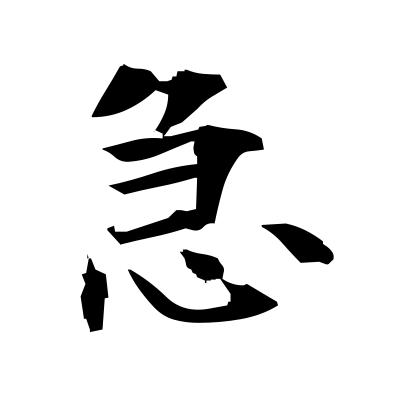 急 (hurry) kanji