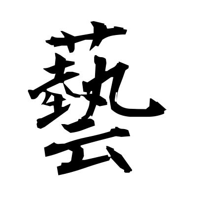藝 (art) kanji