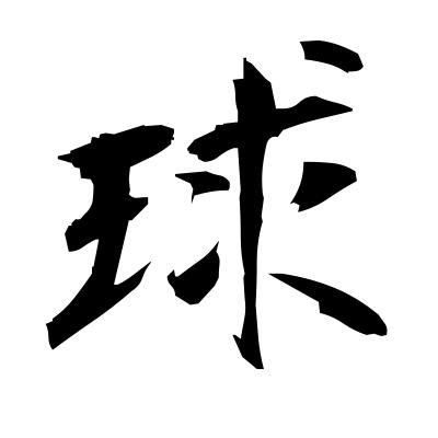 球 (ball) kanji