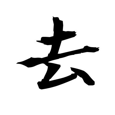 去 (gone) kanji