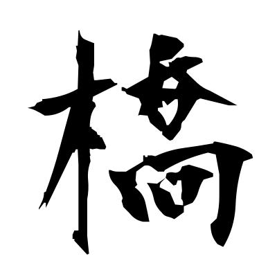橋 (bridge) kanji