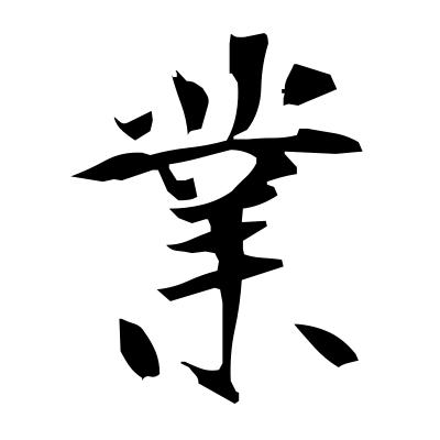 業 (business) kanji