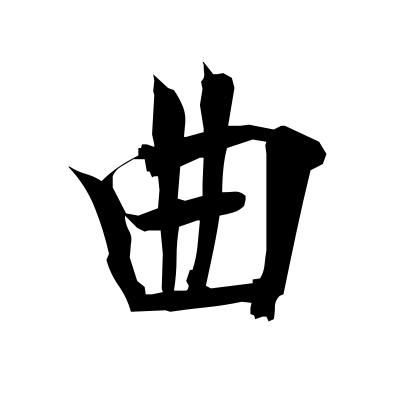 曲 (bend) kanji