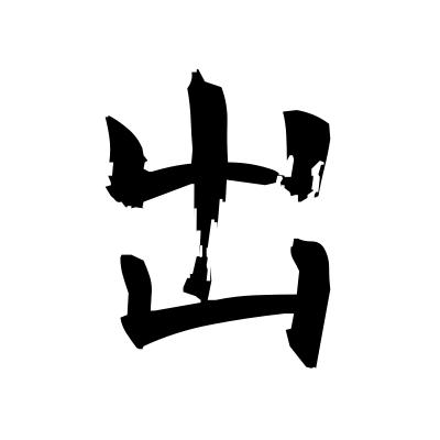 出 (exit) kanji