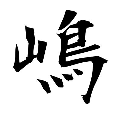嶋 (island) kanji
