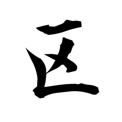 区 (ward) kanji