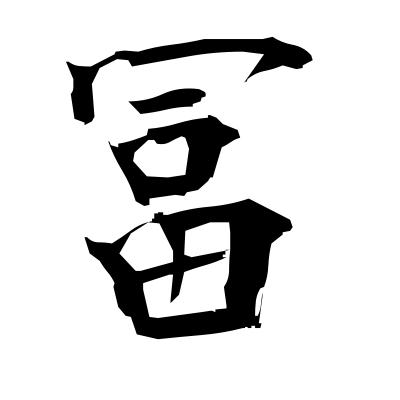 冨 (enrich) kanji