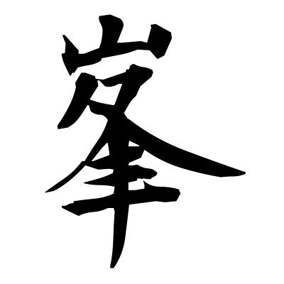 峯 (peak) kanji