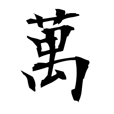 萬 (ten thousand) kanji