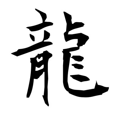龍 (dragon) kanji