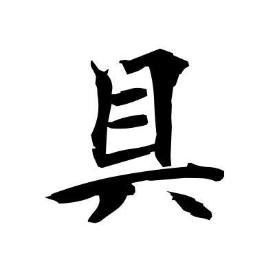 具 (tool) kanji