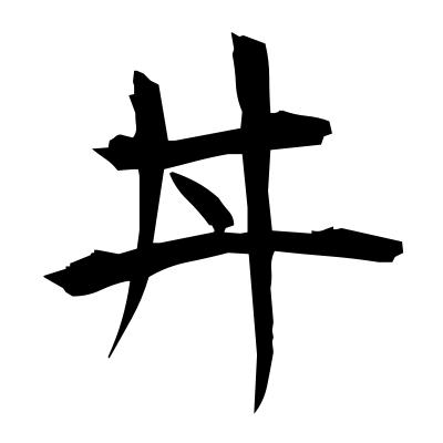 丼 (bowl) kanji