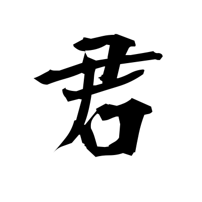 君 (old boy) kanji
