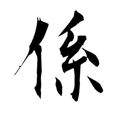 係 (person in charge) kanji