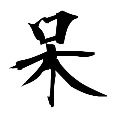 呆 (be amazed) kanji