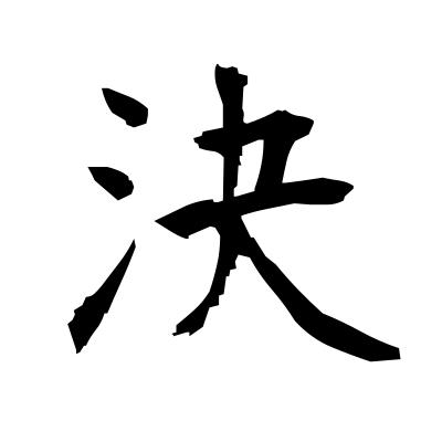 決 (decide) kanji
