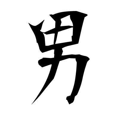 男 (male) kanji