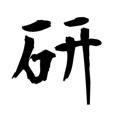 研 (polish) kanji