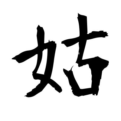 姑 (mother-in-law) kanji