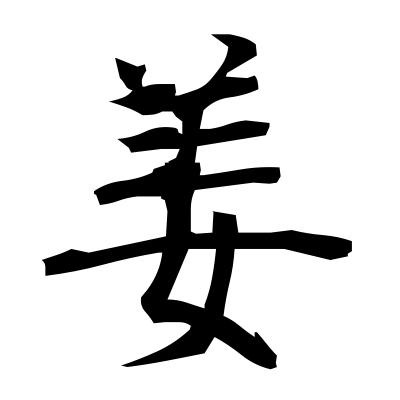 姜 (Chinese surname) kanji