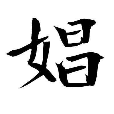 娼 (prostitute) kanji
