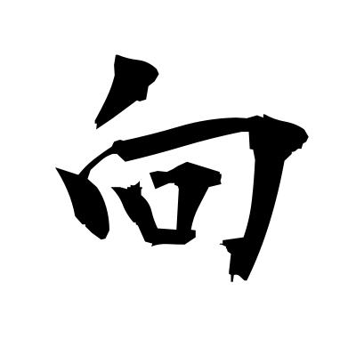 向 (yonder) kanji