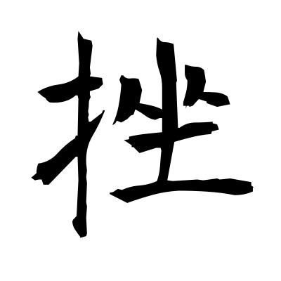 挫 (crush) kanji