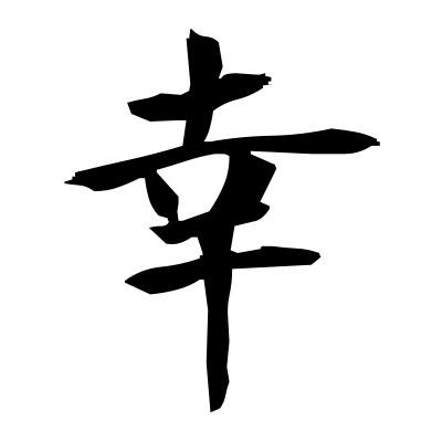 幸 (happiness) kanji