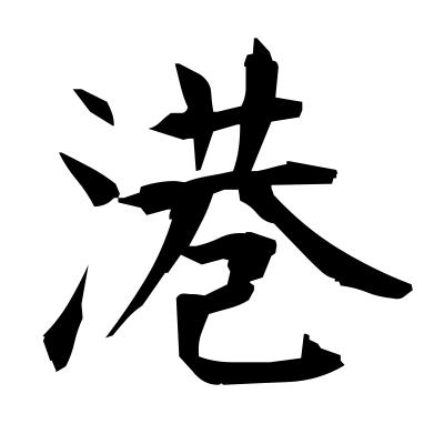 港 (harbor) kanji