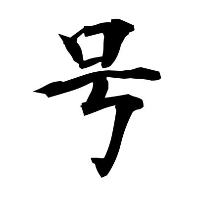 号 (nickname) kanji