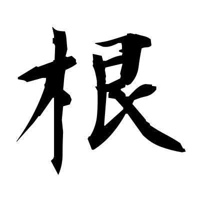 根 (root) kanji