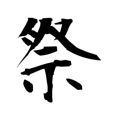 祭 (ritual) kanji