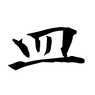 皿 (dish) kanji