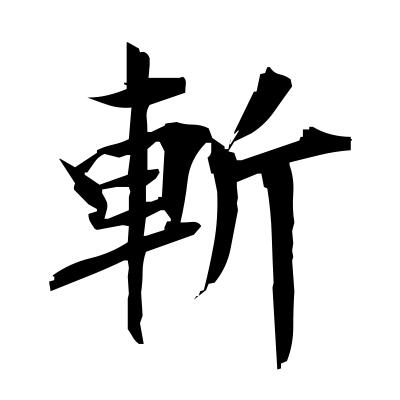 斬 (beheading) kanji