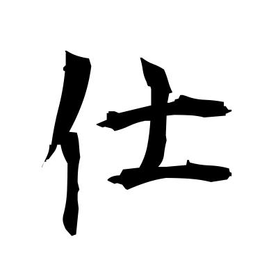 仕 (attend) kanji