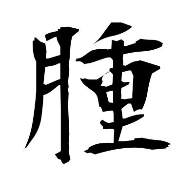 腫 (tumor) kanji