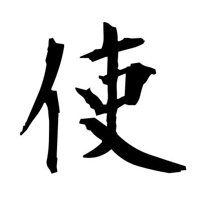 使 (use) kanji