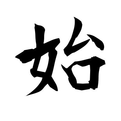 始 (commence) kanji