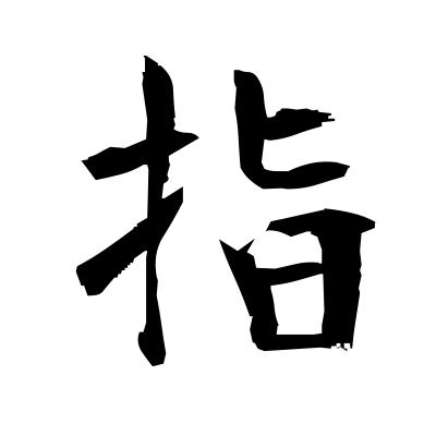 指 (finger) kanji