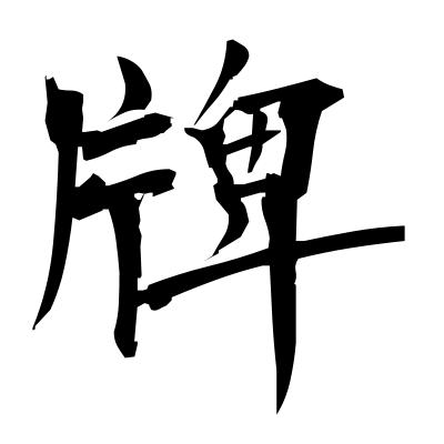 牌 (label) kanji