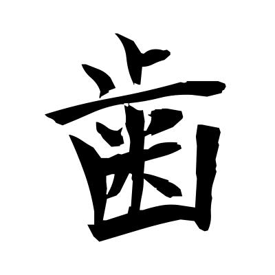 歯 (tooth) kanji