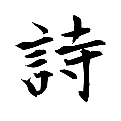 詩 (poem) kanji
