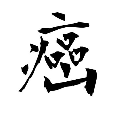 癌 (cancer) kanji