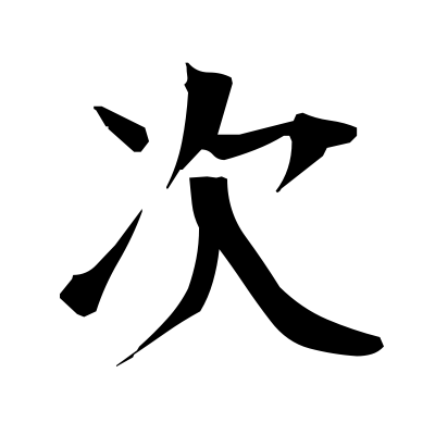 次 (next) kanji