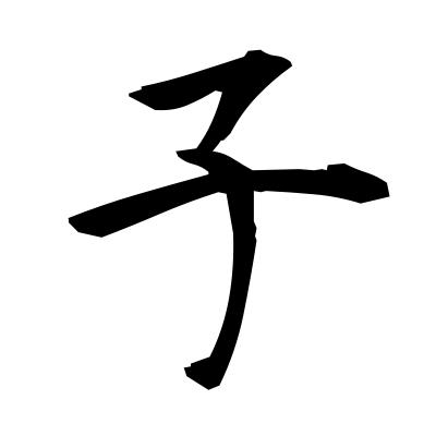 子 (child) kanji