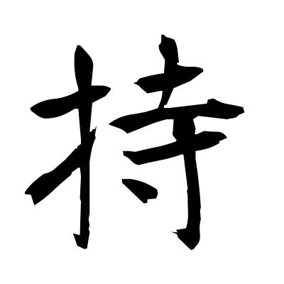 持 (hold) kanji