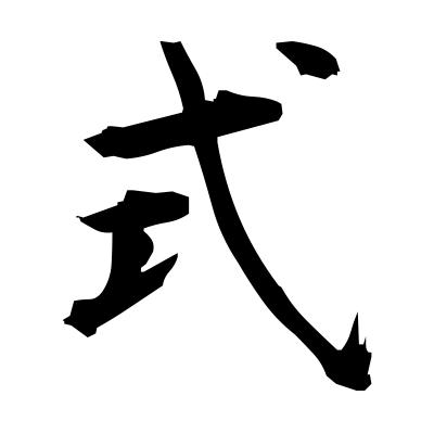 式 (style) kanji