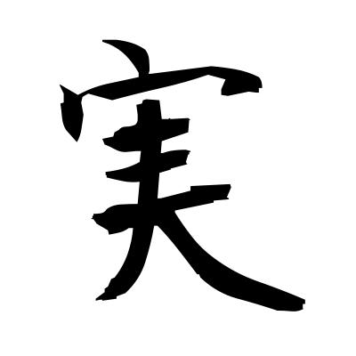 実 (reality) kanji