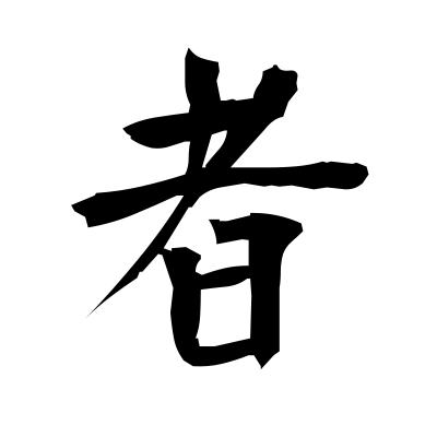 者 (someone) kanji