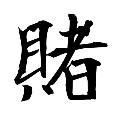 賭 (gamble) kanji